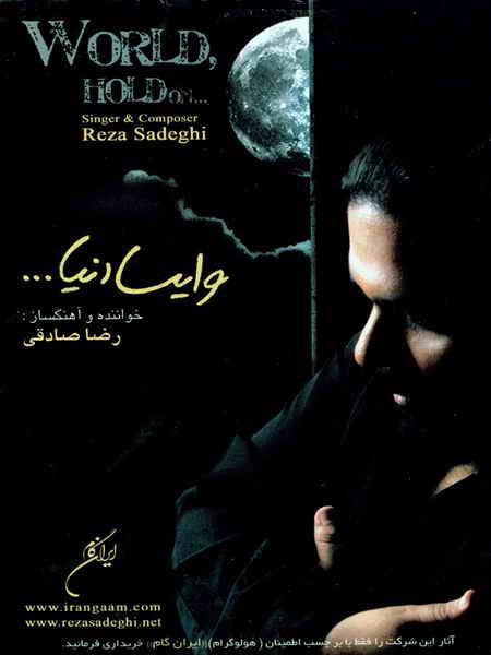 وایسا دنیا رضا صادقی آلبوم آهنگ جدید