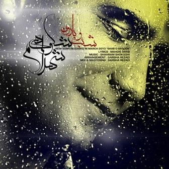 شهرام شکوهی با نام شب و بارون