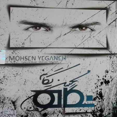 کاور آلبوم نگاه محسن یگانه