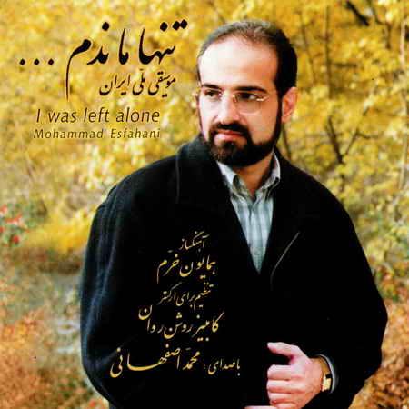 تنها ماندم آلبوم اصفهانی