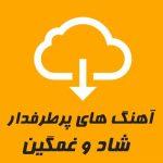 دانلود آهنگ های پرطرفدار ایرانی