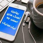 گلچین 29 آهنگ برتر و پرطرفدار اسفند ماه 97 / آهنگ های درجه یک ایرانی