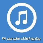 آهنگ های پرطرفدار مهر 98