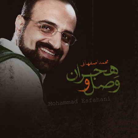 دانلود آهنگ جدید از محمد اصفهانی 93